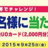 ニッポンハム 彩りキッチン オリジナルQUOカードプレゼントキャンペーン