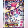 ポケモンカードゲームXYグミ バンデットリング プレゼントキャンペーン