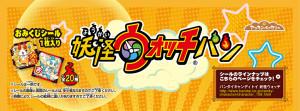 ヤマザキ 妖怪ウォッチパンキャンペーン