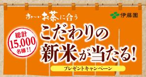 伊藤園 お~いお茶に合うこだわりの新米プレゼントキャンペーン
