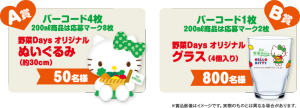 農協 野菜Days × HELLO KITTY キャンペーン!雪印メグミルク