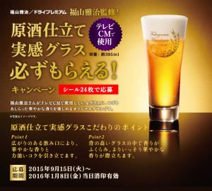 アサヒスーパードライ ドライプレミアム 原酒仕立て実感グラス必ずもらえる!