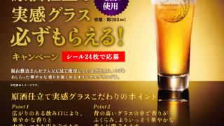 福山雅治/ドライプレミアム 原酒仕立て実感グラス必ずもらえる!キャンペーン|アサヒビール