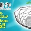 キシリクリスタル×能作 オリジナルキャンディボウルが1000名様に当たる!