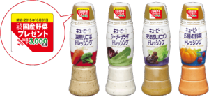 キユーピードレッシング 国産野菜プレゼントキャンペーン