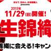 """日清麺職人 """"生""""錦織に会える!キャンペーン"""