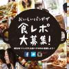 ドミノピザ ギフトカード3,000円分が当たる!おいしいパンピザ食レポ大募集!
