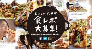 おいしいパンピザ食レポ大募集キャンペーン!