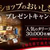 総計40,050名様!タリーズコーヒー ショップのおいしさを楽しむ!プレゼントキャンペーン