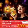 リプトン ハロウィンパーティーキャンペーン|合計3,000名様にAmazonギフト券プレゼント!