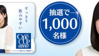 その場で当たる!指原莉乃オリジナルQUOカードプレゼントキャンペーン|大関 ワンカップ