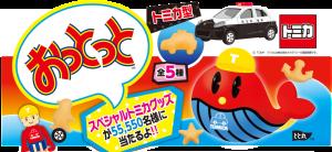 森永おっとっと スペシャルトミカグッズプレゼントキャンペーン