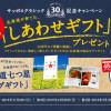 サッポロクラシック  絶対もらえる!北海道が育てた「しあわせギフト」プレゼントキャンペーン