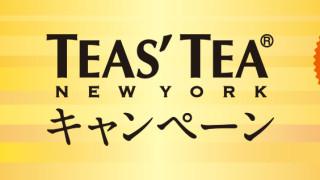 総計5,005名様に当たる!TEAS'TEAキャンペーン|伊藤園