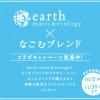 earth music&ecology×なごむブレンド コラボキャンペーン!|雪印メグミルク