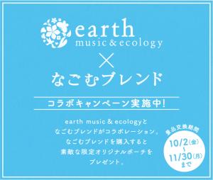 earth music&ecology×なごむブレンド コラボキャンペーン