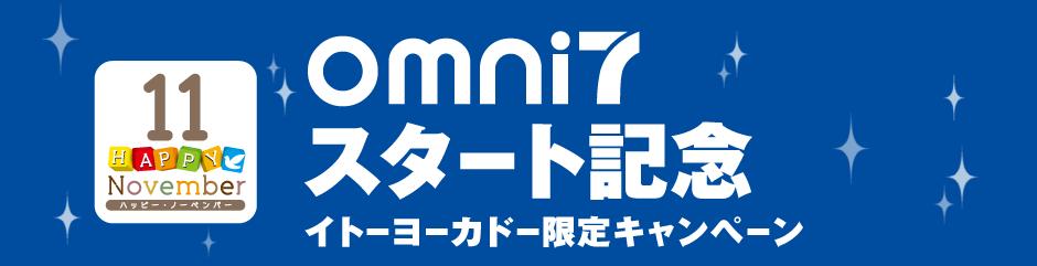 オムニ7 スタート記念 イトーヨーカドー限定キャンペーン