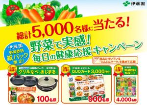 伊藤園 野菜で実感!毎日の健康応援キャンペーン
