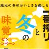 キリン「9つの一番搾りと冬の味覚セット」プレゼントキャンペーン