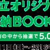 日立オリジナル「嵐」トリセツ収納BOOKを5,000名様にプレゼント!