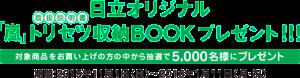 日立オリジナル「嵐」トリセツ収納BOOK