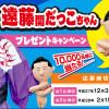 計1万名に当たる!遠藤関グッズプレゼントキャンペーン|永谷園