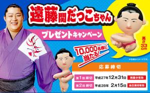 遠藤関グッズプレゼントキャンペーン