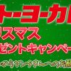 イトーヨーカドークリスマスプレゼントキャンペーン2015