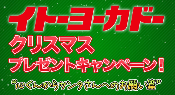 選んで当てよう!クリスマスプレゼントキャンペーン