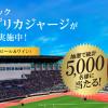 1964年東京オリンピック日本代表公式 レプリカジャージが総計5000名様に当たるキャンペーン|アサヒビール