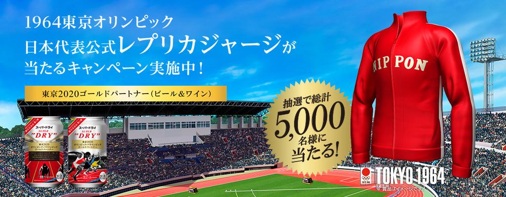 1964年東京オリンピック日本代表公式 レプリカジャージ