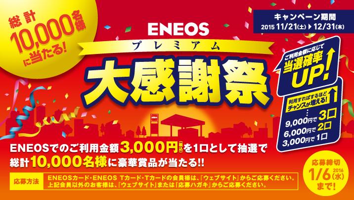 ENEOSプレミアム大感謝祭 ~総計10,000名様に当たる!~