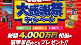 クスリのアオキ 300店舗達成記念!大感謝祭キャンペーン