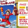 ワンピース 卓上カレンダーがもれなくもらえる!コカ・コーラ社製品を飲んでクリスマスを楽しもうキャンペーン