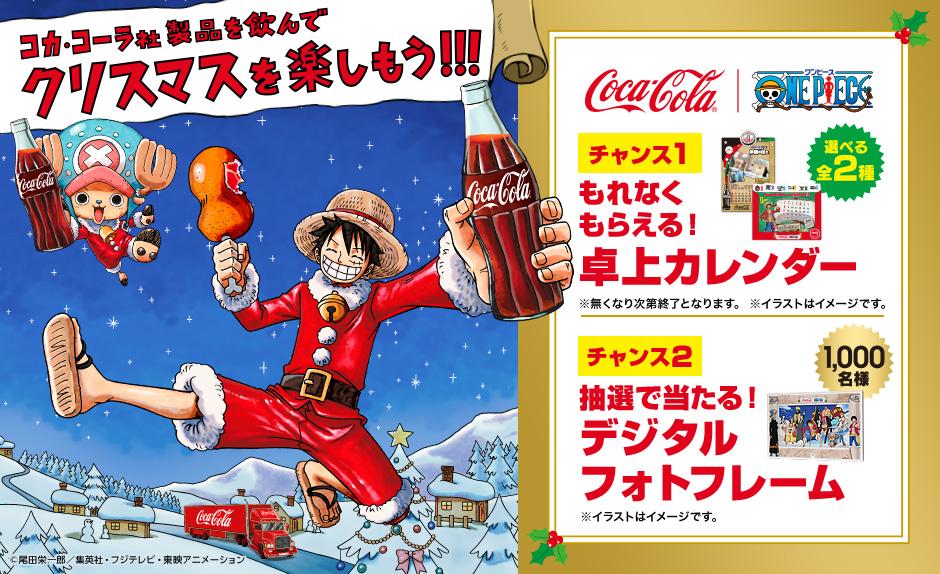 コカ・コーラ社製品を飲んでクリスマスを楽しもうキャンペーン