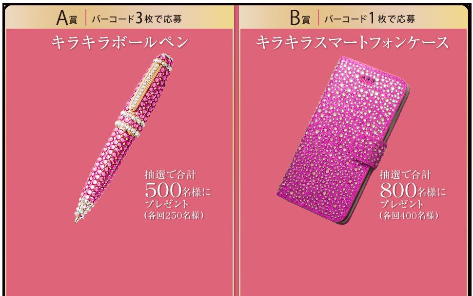 森永製菓 きらめきBAKEキャンペーン