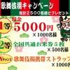 歌舞伎揚キャンペーン!総計2500名様にプレゼント!|天乃屋