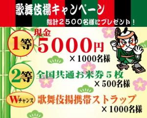 歌舞伎揚キャンペーン!総計2500名様にプレゼント!
