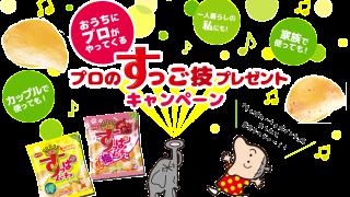 すっぱムーチョ プロのすっご技プレゼントキャンペーン コイケヤ