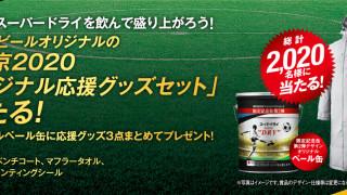 アサヒビールオリジナルの「東京2020 オリジナル応援グッズセット」が総計2020名様に当たる!