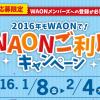 2016年もWAONで!WAONご利用キャンペーン|イオン