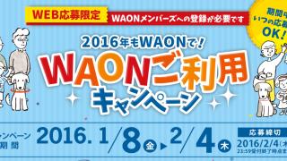 2016年もWAONで!WAONご利用キャンペーン イオン