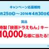 BAA×「映画ドラえもん」キャンペーン!抽選で1万名様に当たる!