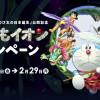 「映画ドラえもん 新・のび太の日本誕生」公開記念 どこでもイオンキャンペーン