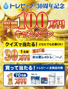 トレビーノ30周年記念 総額100万円プレゼントキャンペーン