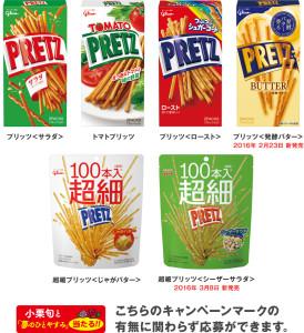 プリッツ ひとやすみ、ひとつまみ。with小栗旬キャンペーン