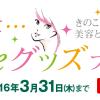 ホクト アナタに・・・Smileグッズプレゼントキャンペーン
