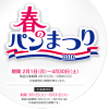 ヤマザキ 春のパンまつり2016キャンペーン|山崎製パン