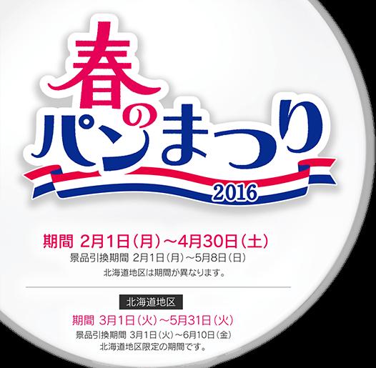 ヤマザキ 春のパンまつり2016キャンペーン