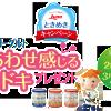 日本ルナ バニラヨーグルト しあわせ感じる 春ドキプレゼントキャンペーン